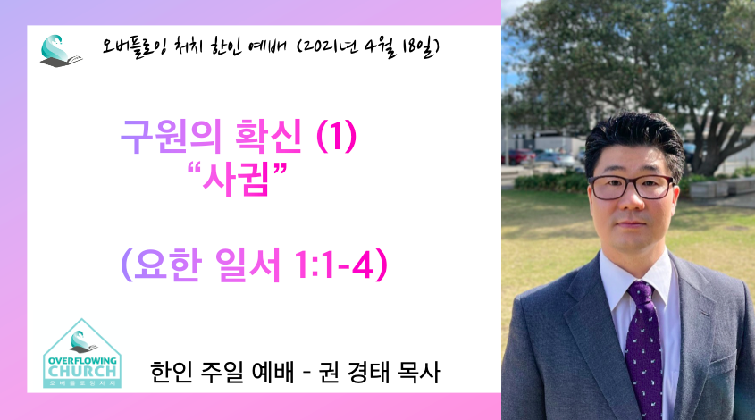 Overflowing Church Korean Worship Service