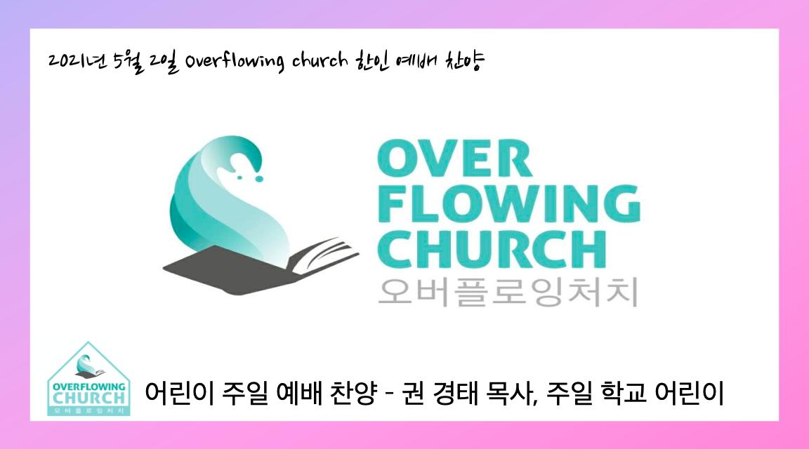 0502 Korean praise and worship